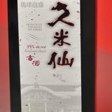 久米仙ブラック35°
